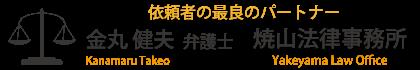 焼山法律事務所